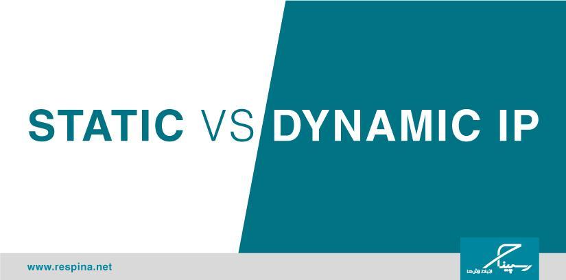Static IP vs. Dynamic IP